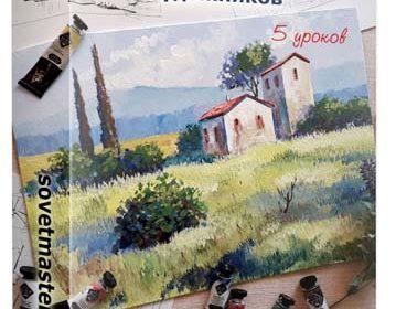 Бесплатный курс живописи
