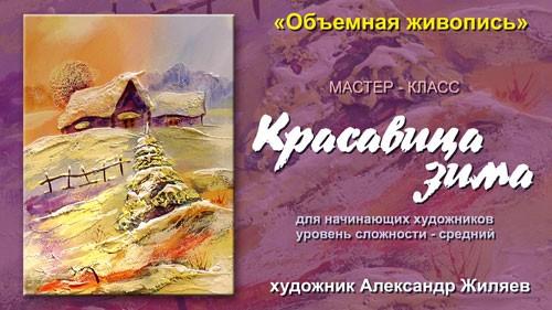Красавица зима. Прямой эфир от 19.12.2014 г.