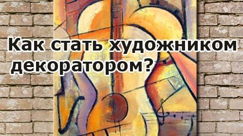 Как стать художником декоратором?