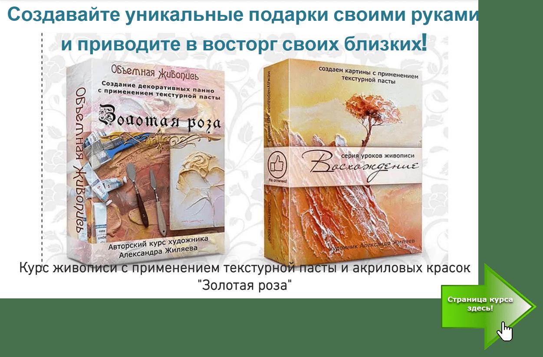 """Курс объемной живописи """"Золотая роза"""""""