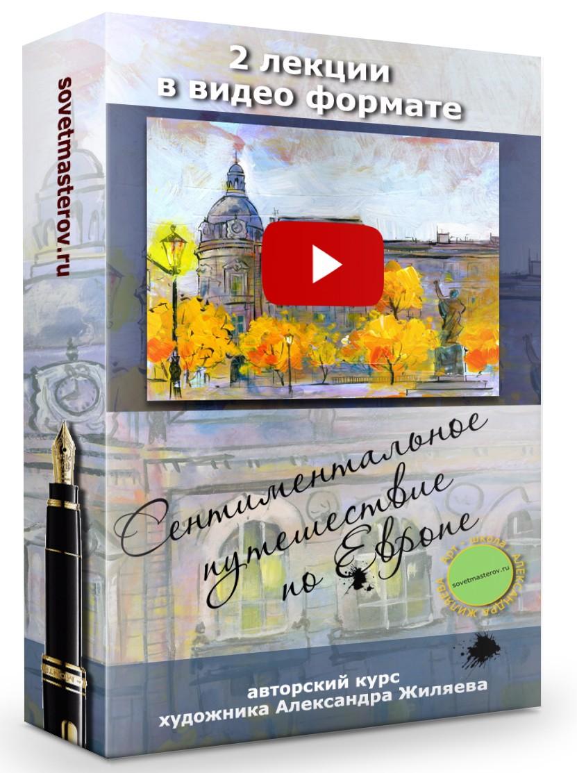 "Курс живописи ""Сентиментальное путешествие по Европе"""