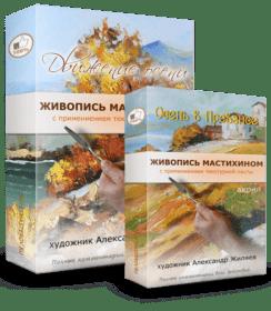 4 урока живописи мастихином за 1000 рублей!