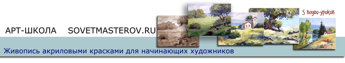 Световоздушная перспектива в пейзаже (части 1 и 2). «Цвет в живописи»