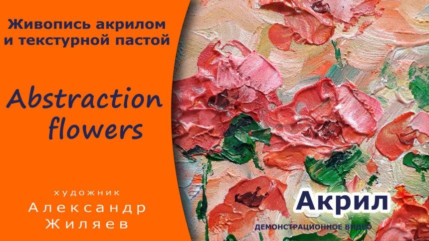 Абстрактные цветы