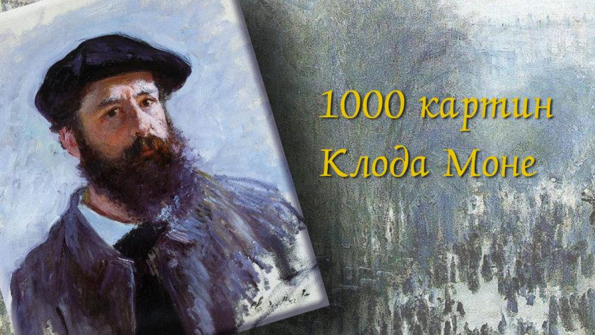 Скачайте 1000 картин Клода Моне.
